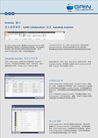 Autodesk Inventor 接口