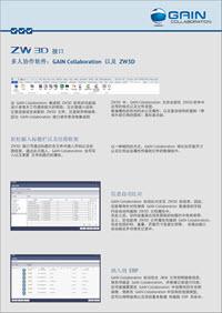 ZW3D 接口