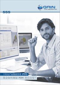个性化产品数据管理 (PDM)